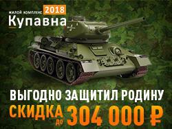 Выгодный февраль в ЖК «Купавна 2018»! Экономия до 304 000 рублей!